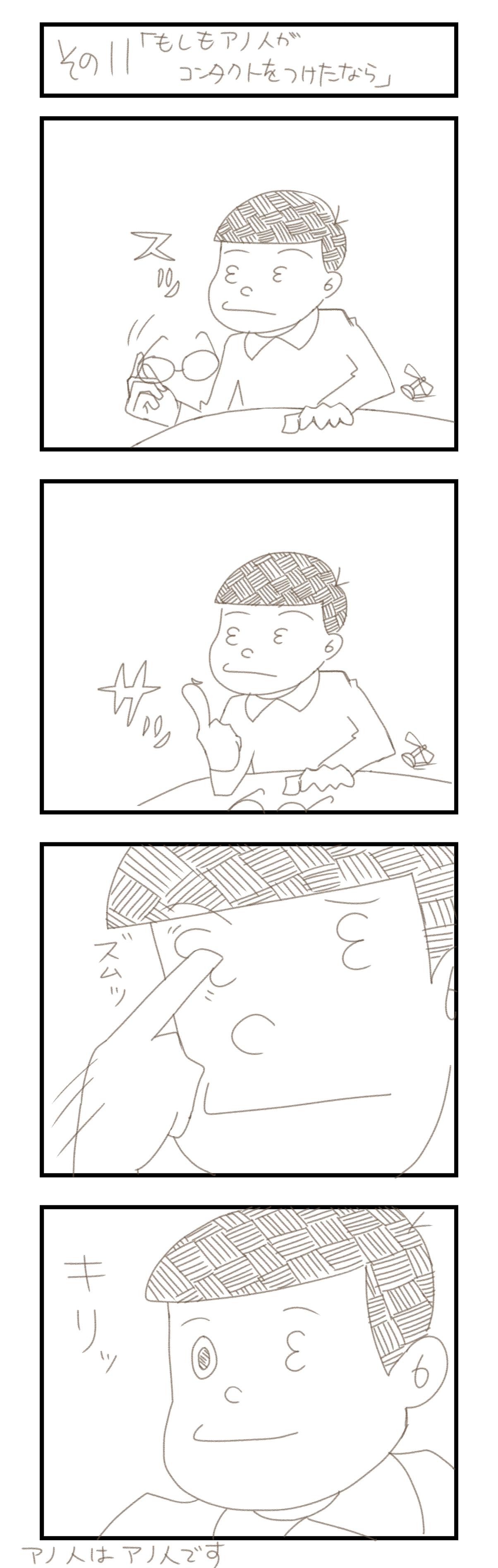 のび太のコンタクト